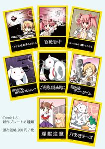 Comic1新作.jpg