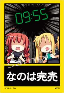 なのは完売Sample.jpg